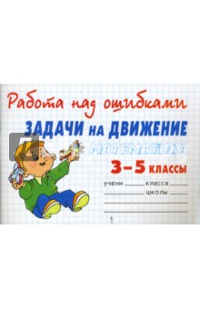 Математика 3-5 классы. Задачи на движение - Людмила Хлебникова