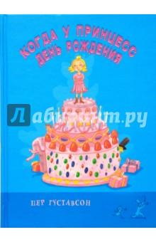 Когда у принцесс день рождения - Пер Густавсон