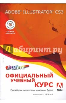 Adobe Illustrator CS3 (+CD) изображение обложки