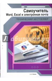 Самоучитель. Word, Excel и электронная почта - А. Волков