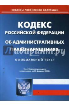 Кодекс Российской Федерации об административных правонарушениях на 25.02.08