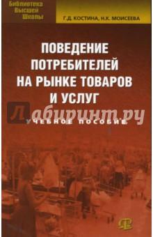 Поведение потребителей на рынке товаров и услуг - Костина, Моисеева