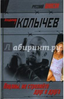 Пацаны, не стреляйте друг в друга - Владимир Колычев