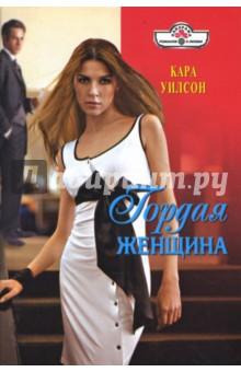 Гордая женщина (08-074) - Кара Уилсон изображение обложки