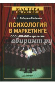 Психология в маркетинге. COOL-BRAND-стратегия - Александр Лебедев-Любимов
