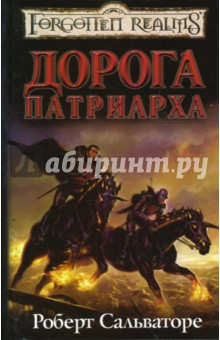 Дорога Патриарха - Роберт Сальваторе