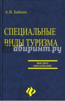 Специальные виды туризма - Алексей Бабкин