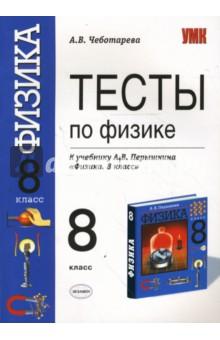 Тесты по физике: 8 класс: К учебнику А. В. Перышкина Физика: 8 класс - Алла Чеботарева