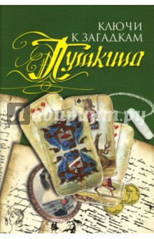 Ключи к загадкам Пушкина - В.М. Лобов