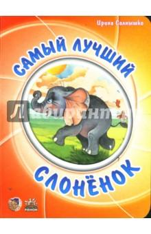 Мультяшные истории: Самый лучший слоненок - Ирина Солнышко