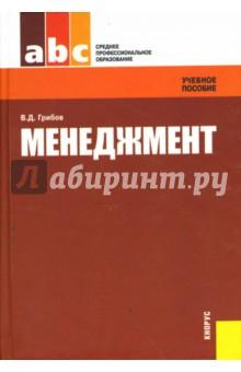Менеджмент - Владимир Грибов
