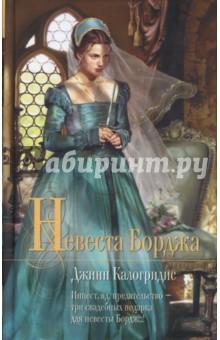Невеста Борджа - Джинн Калогридис изображение обложки