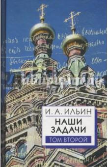 Наши задачи. Статьи 1948-1954 гг.: в 2 томах. Том 2 - Иван Ильин
