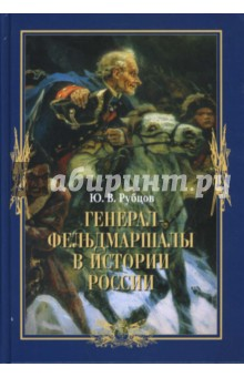Генерал-фельдмаршалы в истории России - Юрий Рубцов