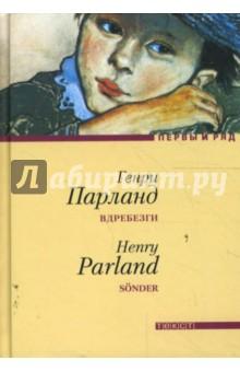 Вдребезги - Генри Парланд