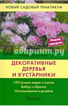 Декоративные деревья и кустарники - Александр Сапелин