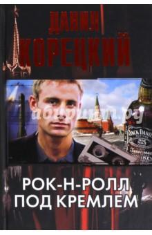 Рок-н-ролл под Кремлем - Данил Корецкий