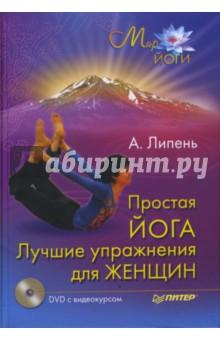 Простая йога. Лучшие упражнения для женщин (+DVD) - Андрей Липень