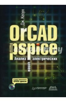 OrCAD Pspice. Анализ электрических цепей (+DVD) - Джон Кеоун