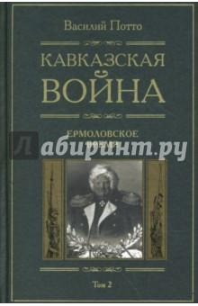 Кавказская война: В 5 томах. Том 2: Ермоловское время - Василий Потто