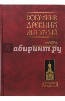 Собрание древних литургий восточных и западных. Анафора евхаристическая молитва