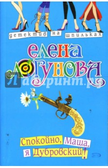 Спокойно, Маша, я Дубровский! - Елена Логунова