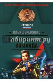 Расстрельная команда (мяг) - Илья Деревянко