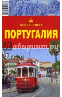 Португалия, 2 издание - Ларионов, Левицкая изображение обложки