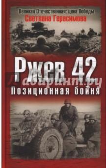 Ржев 42. Позиционная бойня - Светлана Герасимова