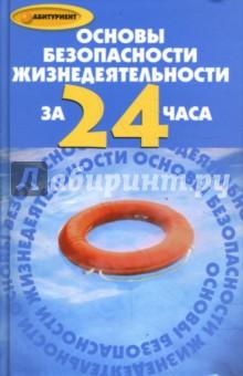 Основы безопасности жизнедеятельности за 24 часа - Олег Глаголев