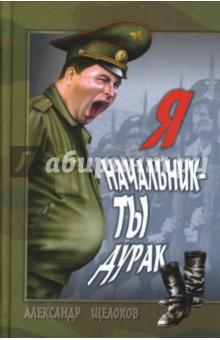 Я начальник - ты дурак - Александр Щелоков