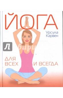 Йога для всех и всегда - Урсула Карвен