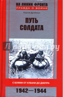 Путь солдата. С боями от Кубани до Днепра. 1942-1944 - Сергей Дробязко