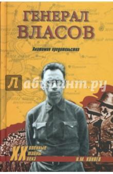 Генерал Власов. Анатомия предательства - Николай Коняев