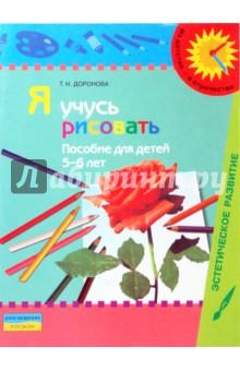 Я учусь рисовать: пособие для детей 5 - 6 лет (с методическими рекомендациями) - Татьяна Доронова