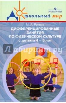 Дифференцированные занятия по физ.к-ре с детьми 4-5 лет (с учетом уровня двиг.ак-ти) - Марина Рунова