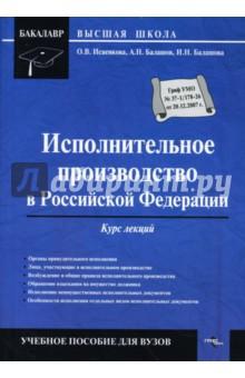 Исполнительное производство в Российской Федерации: курс лекций - Балашов, Исаенкова, Балашова