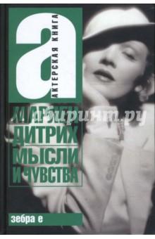 Мысли и чувства - Марлен Дитрих