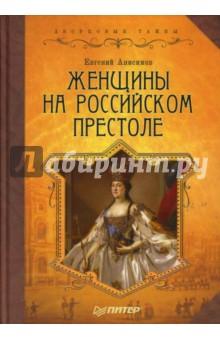 Женщины на российском престоле - Евгений Анисимов