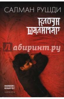 Клоун Шалимар - Салман Рушди