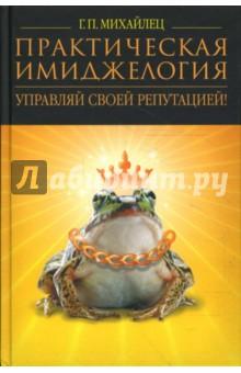 Практическая имиджелогия: управляй своей репутацией! - Георгий Михайлец