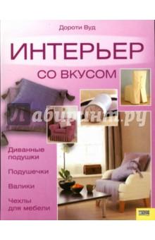 Интерьер со вкусом. Диванные подушечки, подушечки, валики, чехлы для мебели - Дороти Вуд