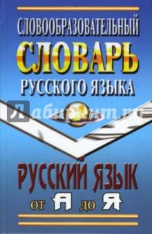 Словообразовательный словарь русского языка - Щеглова, Федорова