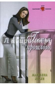 Гостья из прошлого (08-091) - Марианна Лесли