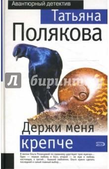 Держи меня крепче - Татьяна Полякова