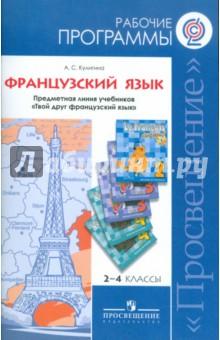 Французский язык. Рабочие программы.Предметная линия учебн. Твой друг французский язык2-4 кл. ФГОС - Антонина Кулигина