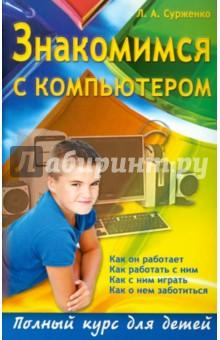 Знакомимся с компьютером: полный курс для детей - Леонид Сурженко
