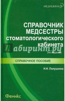 Справочник медсестры стоматологического кабинета - Надежда Полушкина
