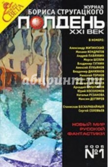 Журнал Полдень ХХI век 2005 год №01