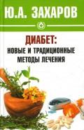 kitayskiy-plastir-ot-saharnogo-diabeta-kupit-v-voronezhe